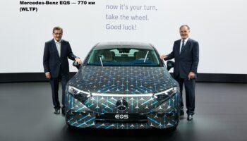 Запас хода Mercedes-Benz EQS