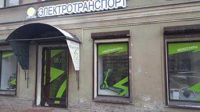 Магазин электросамокатов и электровелосипедов Elbike