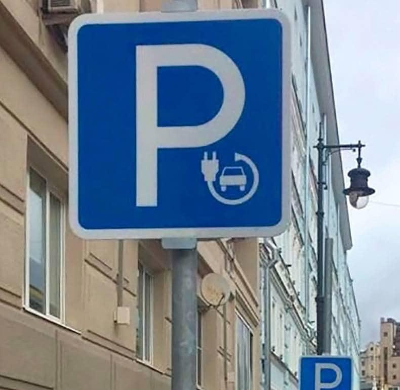 Одиночный знак парковки 6.4 с изображением электромобиля