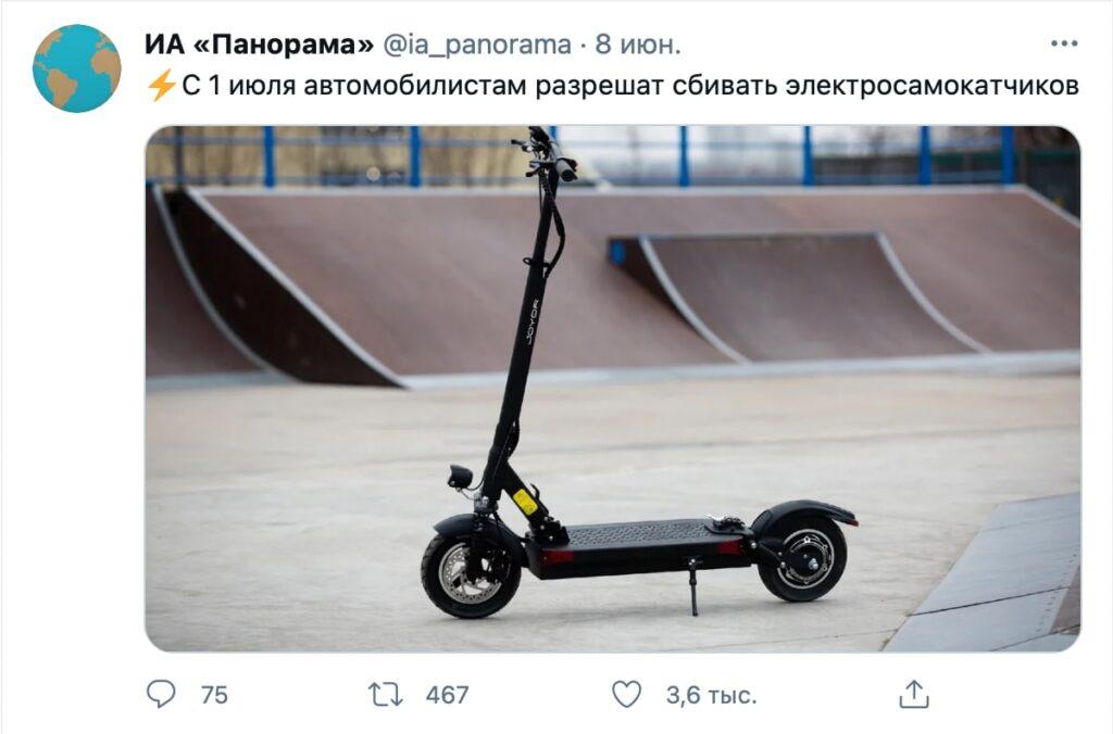 Мемы про электросамокаты 1