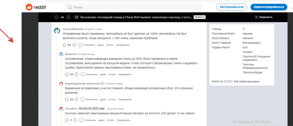 Chevrolet Bolt EV ветка  на Reddit
