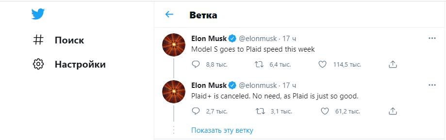 Заявление Илона Маска об отказе от Tesla Model S Plaid+