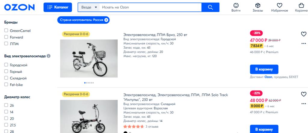 Купить электровелосипед в России