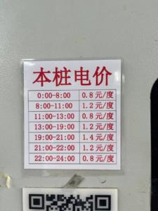 Цены на ЭЗС в Китае. Источник: https://t.me/s/chinabackdoor