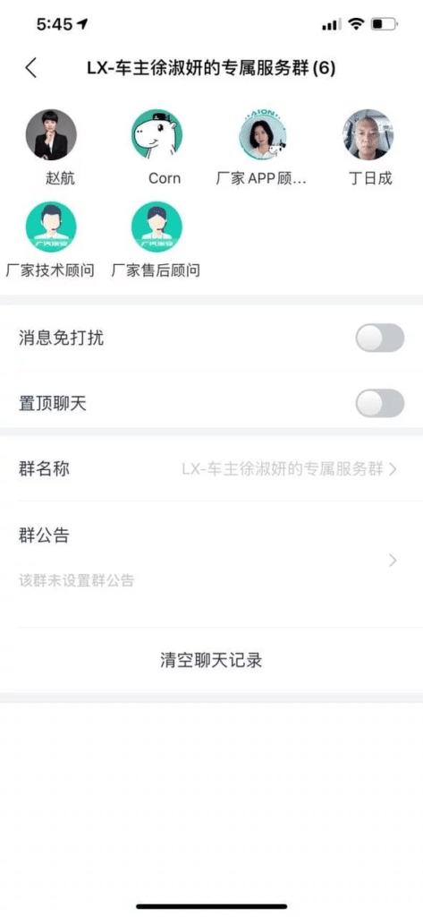 чат технической поддежки для водителя электромобиля в Китае