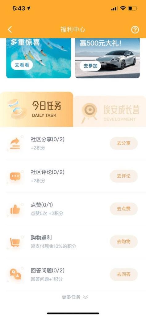 ежедневные задания в социальной сети мобильного приложения для электромобиля в китае