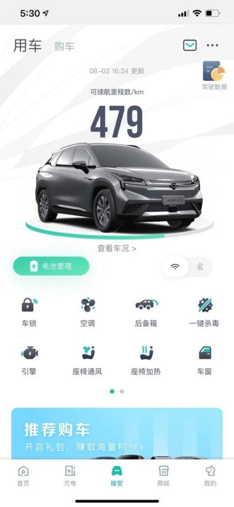 Приложение для электромобилей Китай